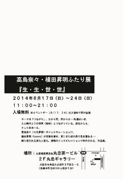 生々世世おもてtougou2 - コピー (551x800).jpg